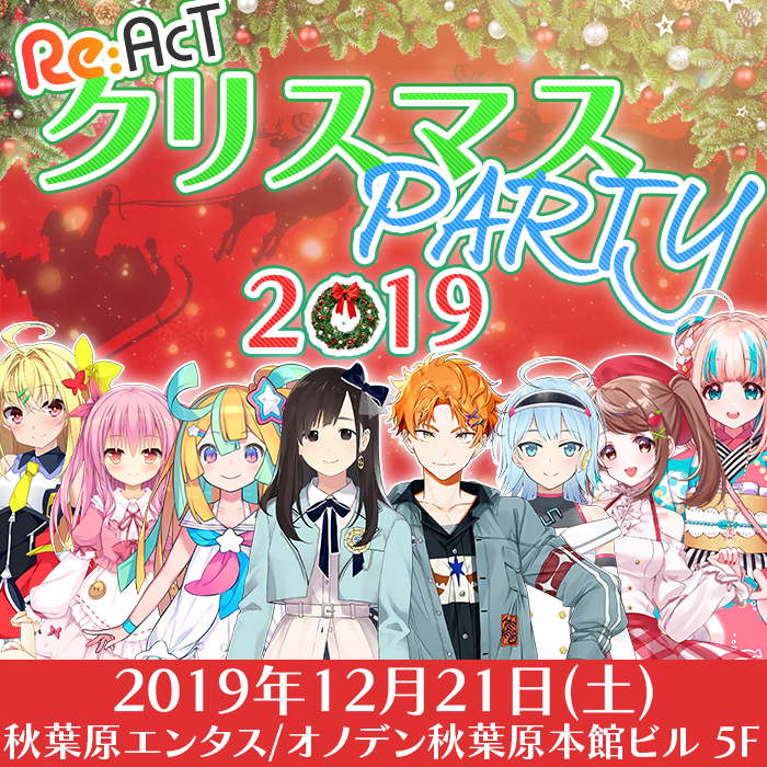 Re:AcTクリスマスParty